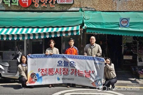'오늘은 전통시장가는날' 기념촬영 모습/제공=부산시설공단