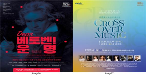 베토벤 탄생 250주년 기념 공연 및 크로스오브 뮤직