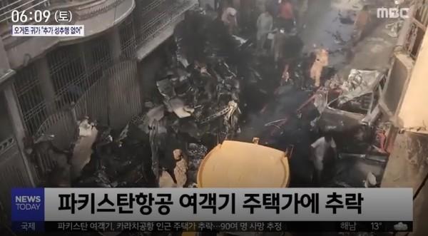 사진=MBC 방송화면 캡처