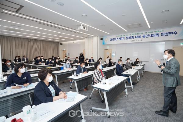 용인시의회, 2020년도 제1차 정례회 대비 교육 실시(사진=용인시의회)