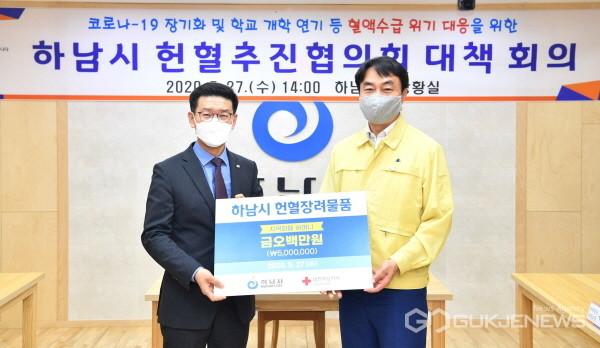 (사진제공=하남시) 하남시 헌혈추진협의회' 혈액수급 위기상황 극복 동참