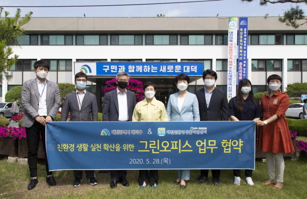 대전 대덕구가 28일 구청에서 친환경 청사 조성을 위해 대전친환경생활지원센터와 '그린오피스'업무협약을 체결하고 기념촬영을 하고 있다.