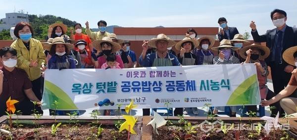 LH 임대주택 옥상 텃밭 시농식 모습/제공=남구청