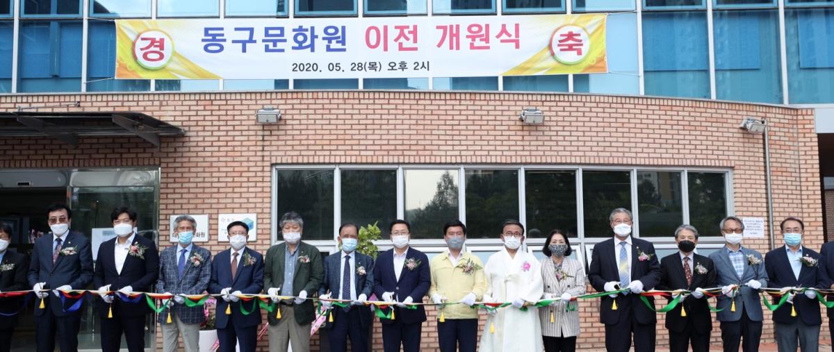 대전 동구는28일 가오동 소재 동구생활문화센터에서 동구문화원이전에 따른 개원식을 개최하소 참석자들이 테이프 커팅을 하고 있다.