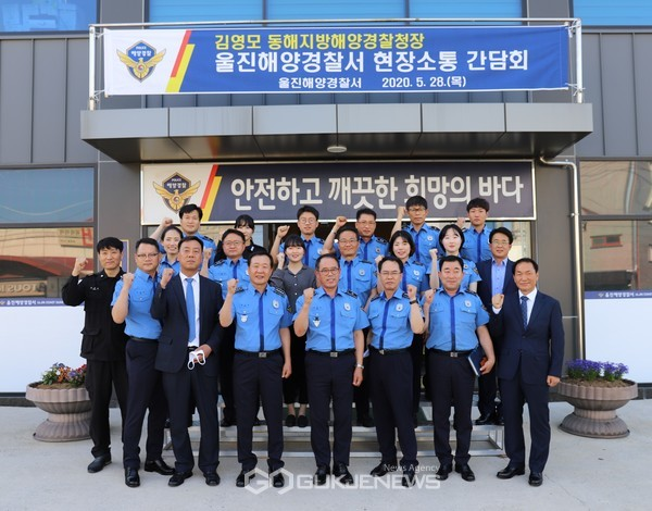 김영모 동해해경청장이 울진해양경찰서 치안현장 점검을 실시하고 단체사진을 촬영하고 있다