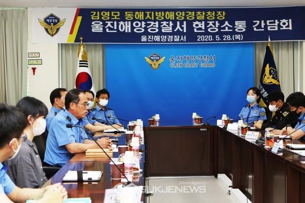 김영모 동해지방해양경찰청장이 울진해양경찰서에서 현장소통 간담회를 개최하고 있다.