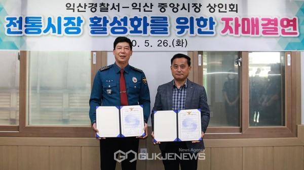 사진출처=익산경찰서 제공 [사진-인성재 서장(左)와 중앙시장 상인회장]