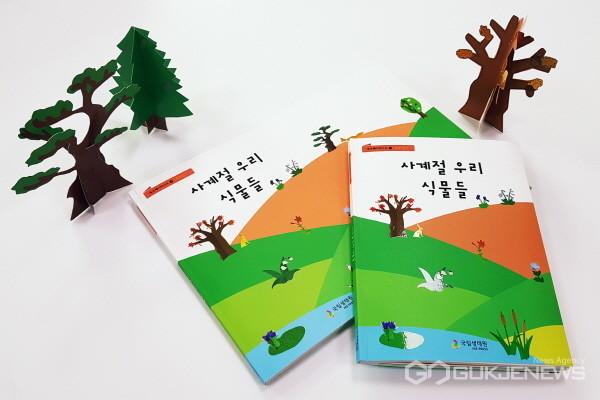 국립생태원이 발간한 생태도서 '사계절 우리 식물들'(사진제공=국립생태원)