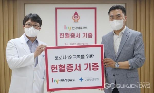 한국야쿠르트 헌혈증서 전달 모습/제공=구포성심병원