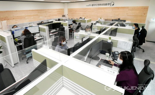 (사진제공=광주시) '민원상담콜센터' 정식 개소