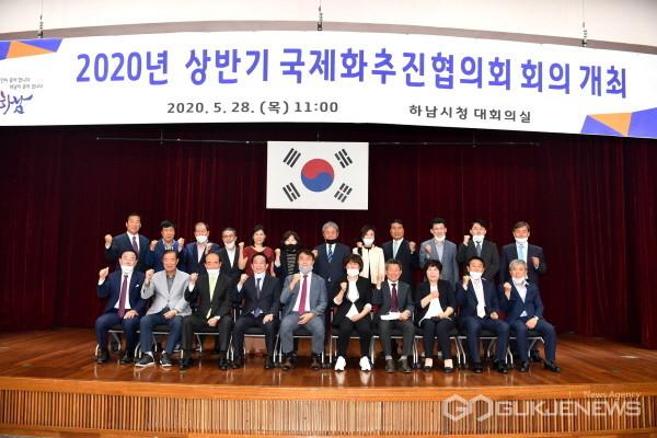 (사진제공=하남시) '2020년 상반기 하남시 국제화추진협의회' 개최