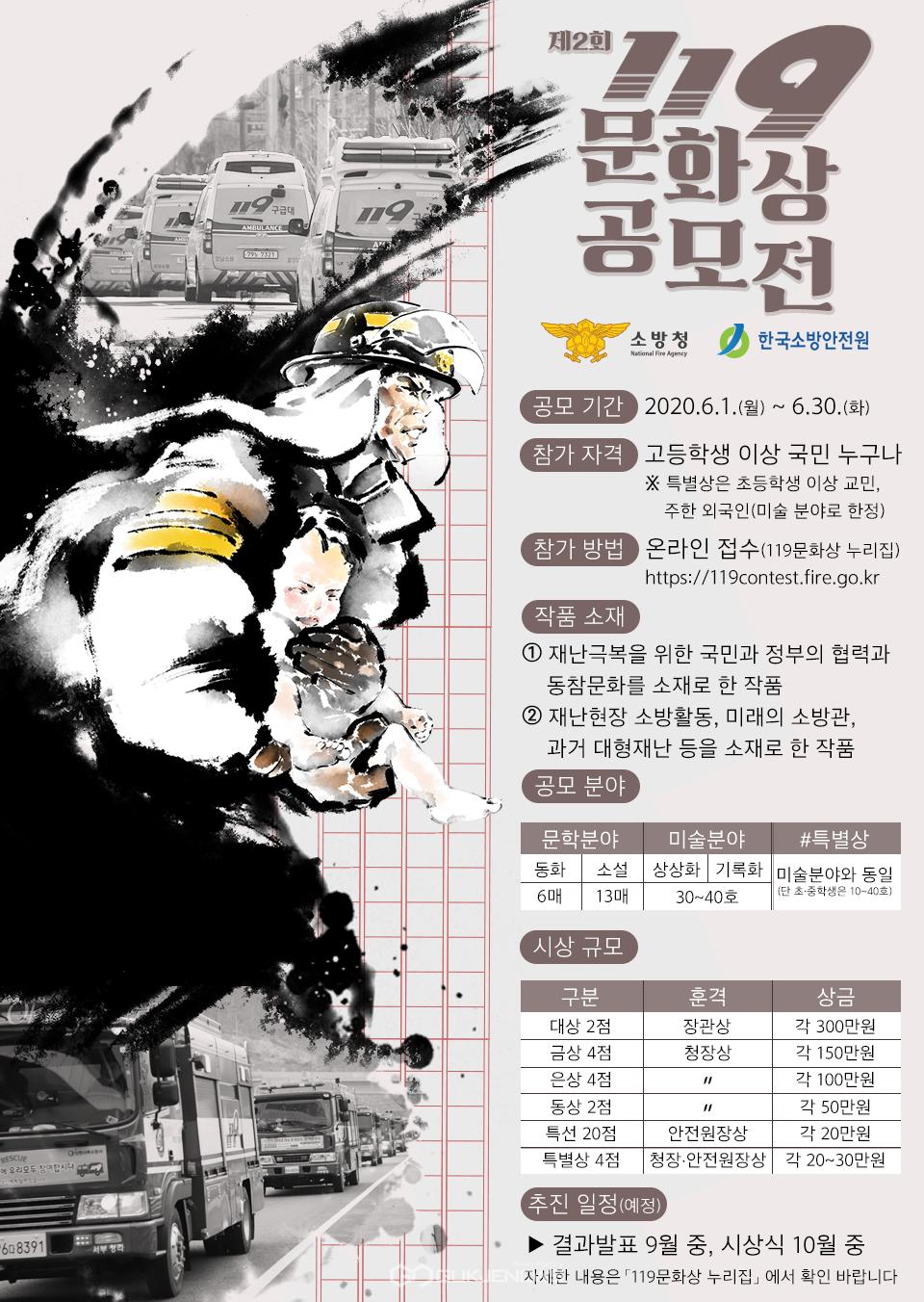 '제2회 119문화상' 공모전 포스터