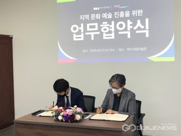 영화의전당-부산시립미술관, 지역 문화 예술 진흥 MOU 체결 모습