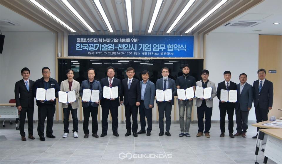 천안시와 한국광기술원, 천안시 소재 8개 기업이 지난 28일 천안SB플라자에서 광융합생명과학 분야 기술 협력 증진과 기업지원을 위한 업무협약을 체결했다.