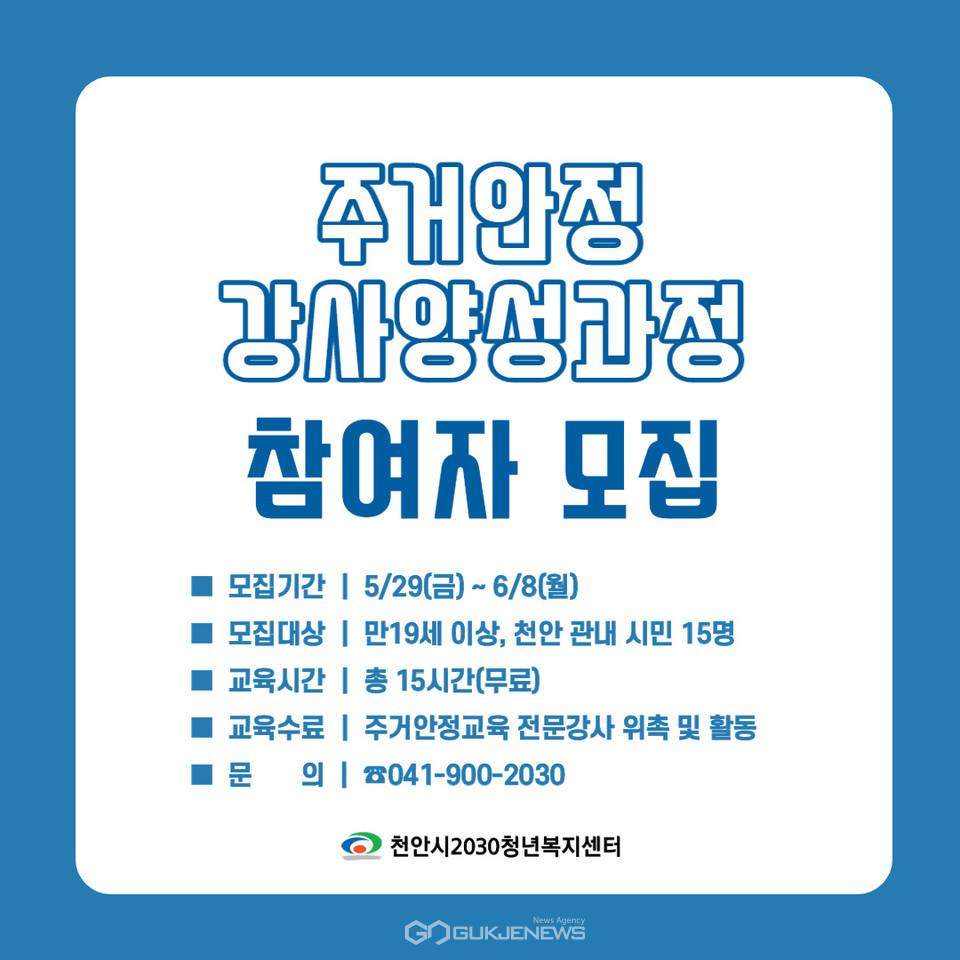 주거안정교육 강사양성과정 포스터