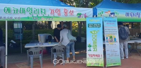 구로구, 서울시 에코마일리지 평가 최우수구 수상(홍보)
