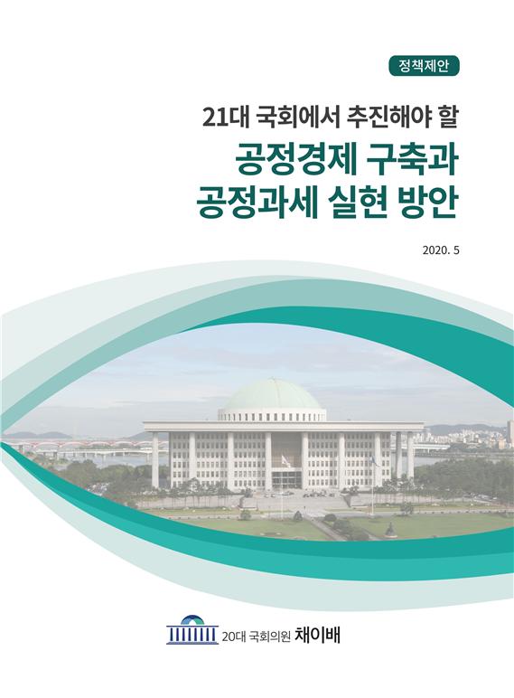 국회법제사법위원회간사채이배의원공정경제구축과공정과세실현
