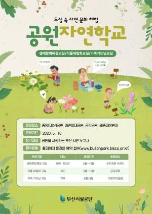 도심속 자연ㆍ문화체험 '공원자연학교' 포스터