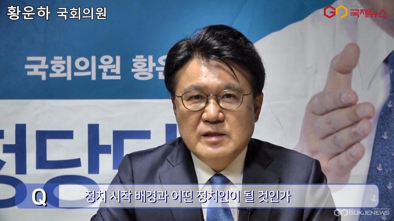 [인터뷰] 더불어민주당 황운하 국회의원,