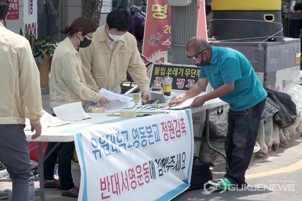 유원대영동본교정원감축반대서명운동모습.(사진제공=영동군청)