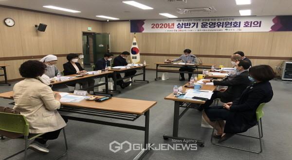 영주시청소년상담복지센터, 2020년 상반기 운영위원회 개최