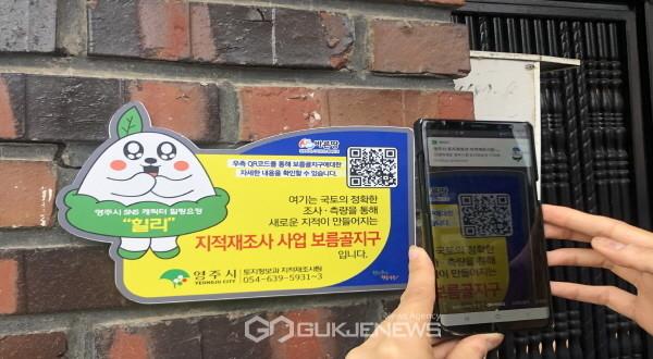 영주시, 경북 최초 지적재조사사업 QR코드 안내판 설치 (건물에 설치된 OR코드 사진)