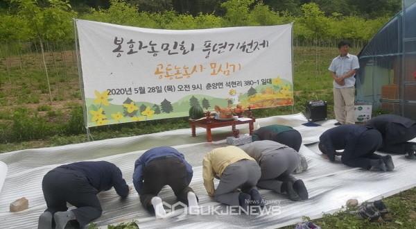봉화농민회, 풍년농사 기원제 열어!