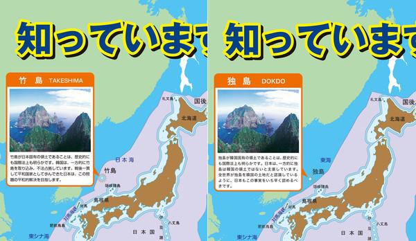 일본 내각관방에서 제작한 독도 관련 억지 포스터(좌)와 이를 패러디한 독도 관련 진실 포스터(우)