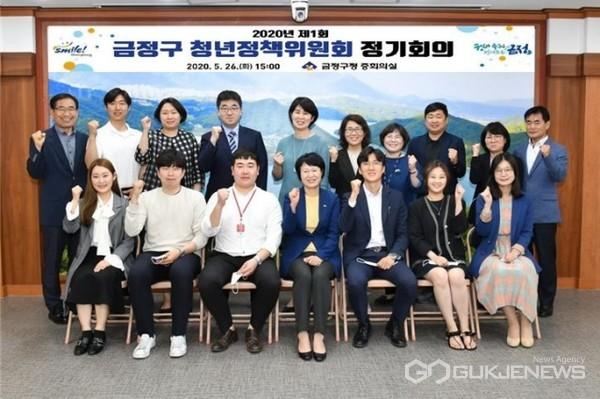 '제1기 청년정책위원회' 출범 기념촬영 모습/제공=금정구청