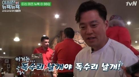 사진=tvN방송화면캡처