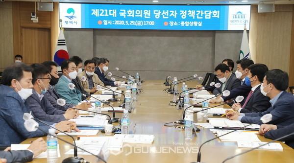 ▲ 제21대 국회의원 당선자 정책간담회 모습.(사진=평택시 제공)