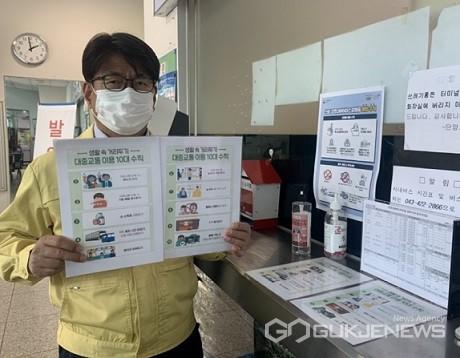 박창수 군 민원과장 시외버스터미널 마스크 착용 홍보(사진=단양군)
