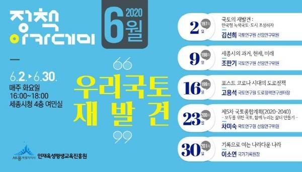 사진='우리 국토 재발견' 강연 포스터