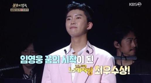 사진='불후의명곡'방송화면캡처
