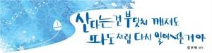 '부산문화글판 여름편' 김부배 씨 창작 작품/제공=부산시