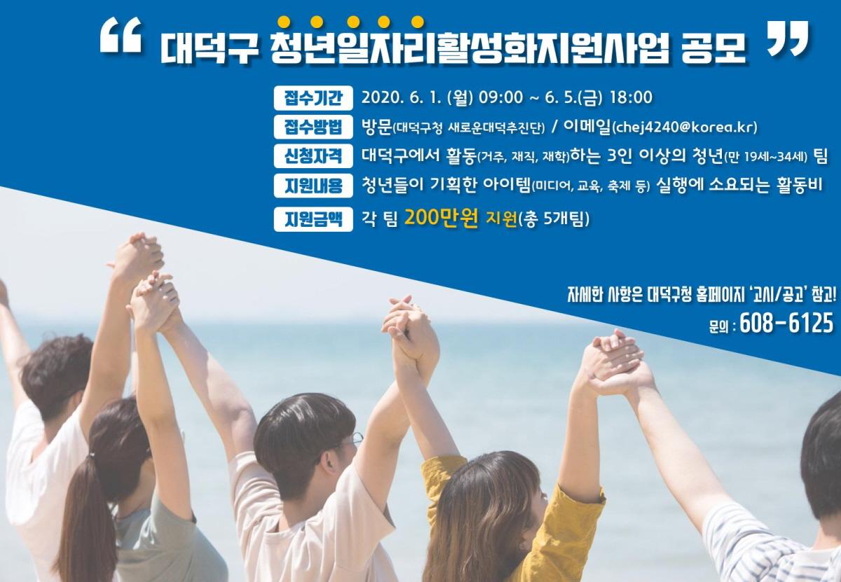 대전 대덕구가 오는 5일까지 청년의 창의적 사업 아이템을 발굴하고 사회활동 참여 기회를 제공하기 위해 '청년 일자리 활성화 지원 사업' 참여자를 모집한다고 밝혔다.