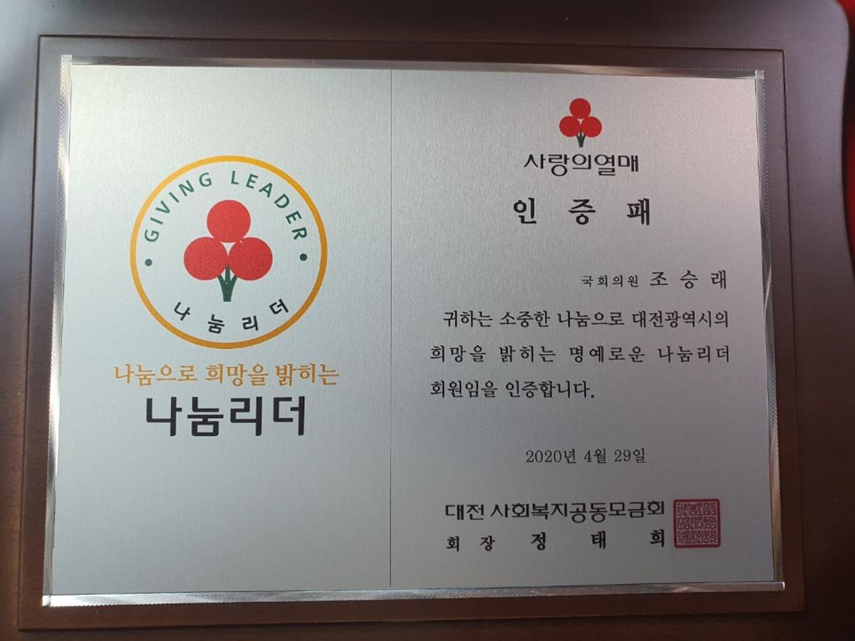 조승래의원(더불어민주당 대전유성갑, 재선)이 대전 사회복지공동모급회'나눔리더'회원으로 가입했다.