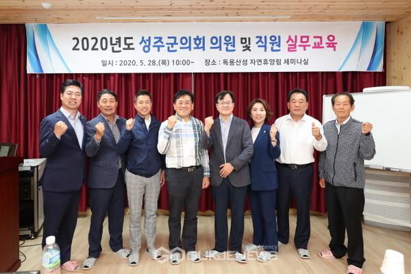 지난 28일 성주군의회는 행정사무감사를 앞두고 '감사기법 교육'을 했다. 구교강 의장(왼쪽에서 네번째)과 의원들이 교육을 마치고 기념사진을 찍고 있다(사진=성주군의회)