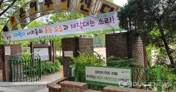 자료사진=어린이 식품안전 보호구역 표지가 붙은 성남시내 초교