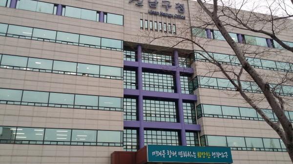 울산 남구청 청사 전경.