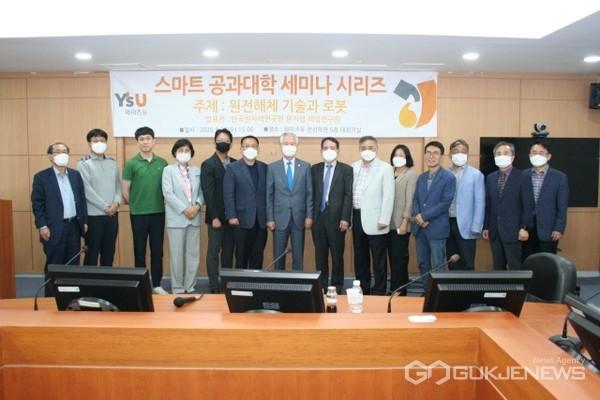 와이즈유 스마트공과대학이 지난달 27일 '원전해체 기술과 로봇' 세미나를 개최 한 후 기념촬영 하고 있다
