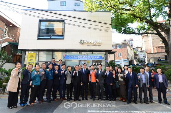 지난해 10월, 도시재생의 중간지원조직인 사당4동 도시재생센터를 개관했다