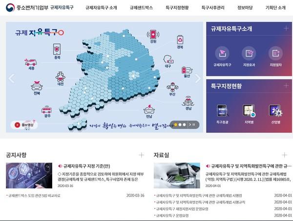 ▲규제자유특구홈페이지화면
