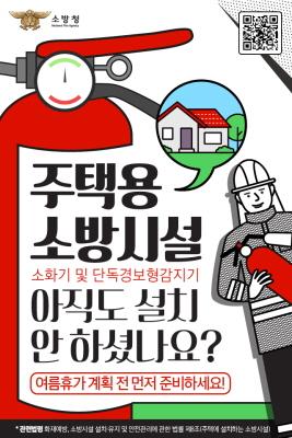 <사진제공=평창소방서>