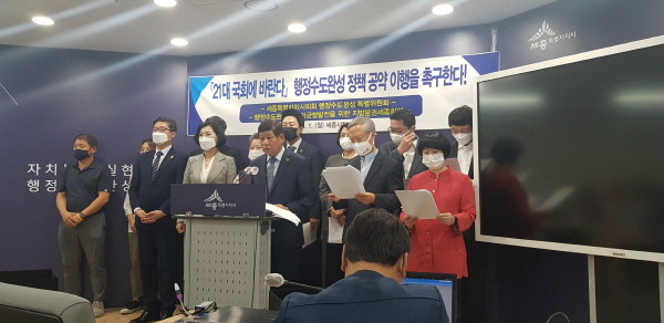 세종특별자치시의회 행정수도완성특별위원회 채평석위원장이 성명서를 발표하고 있다.
