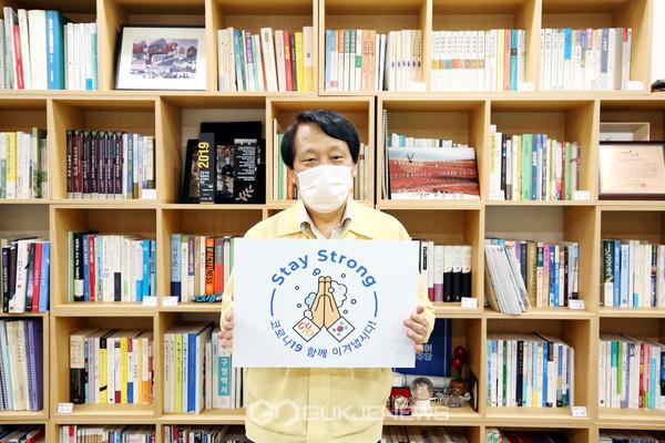 이성 구로구청장, '스테이 스트롱' 캠페인 동참