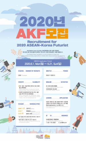 AKF 4기 모집 포스터