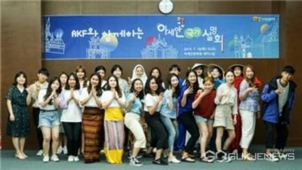 AKF 3기(2019) 활동모습  아세안 국가 설명회/제공=한국국제교류재단