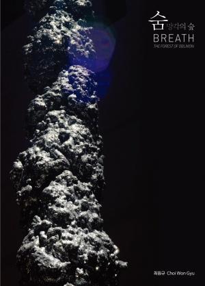 '숨-망각의 숲' 展 포스터