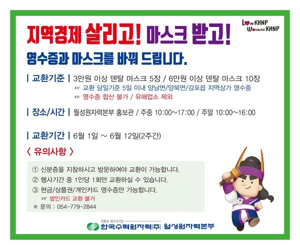 (제공=월성원자력본부) '지역경제 살리고! 마스크 받고!' 캠페인 포스터